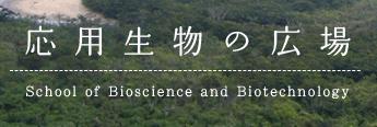 応用生物学部ブログ