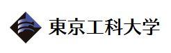東京工科大学公式HP